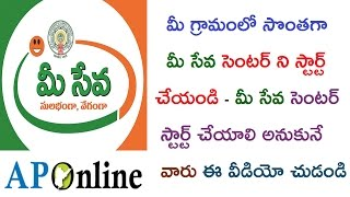 how to apply meeseva franchisee ap online center in a p telangana 2017