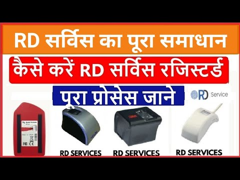 How To Register Renewal Check Validity Morpho Rd Services Full Process Smart Point Youtube