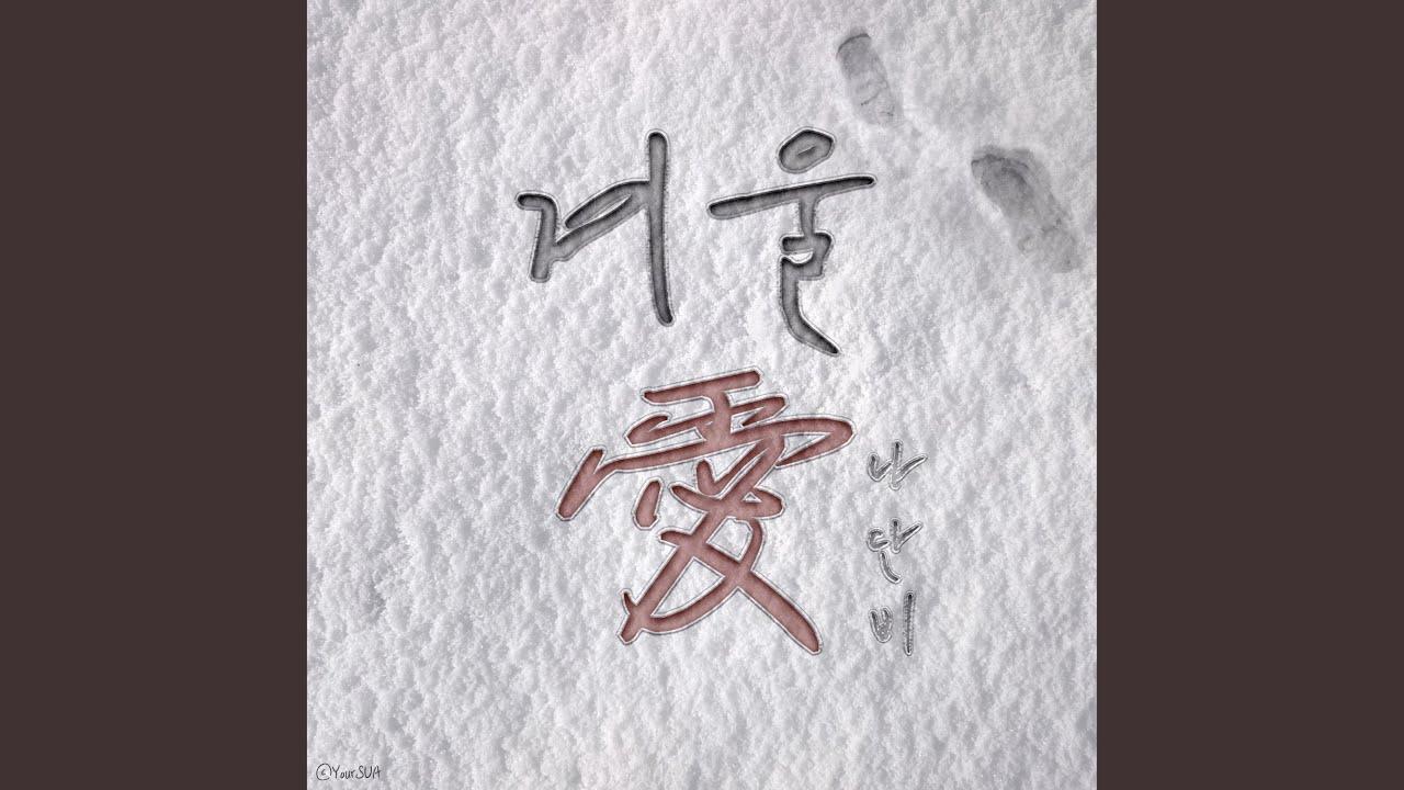 나단비 (Danbi, Na) - 겨울애 (Winter Sonata)