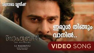 Download Hindi Video Songs - Irul Thingum Vaanil song from Baahubali