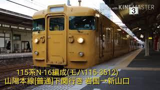 【走行音】JR西日本115系N-16編成(モハ115-3512)山陽本線[普通]下関行き 岩国→新山口