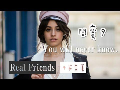 閨蜜?醒醒吧!Camila Cabello - Real Friends 【中英字幕】