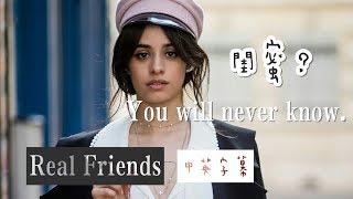 Gambar cover 閨蜜?醒醒吧!Camila Cabello - Real Friends 【中英字幕】