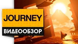 Journey - Обзор самого необычного и атмосферного переиздания для PS4