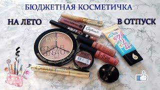 КОСМЕТИЧКА НА ЛЕТО / бюджетная косметичка в отпуск