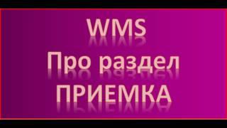 Знакомство с WMS  Часть 2  Про раздел Приемка
