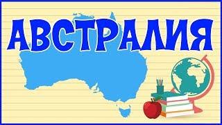 видео География Австралия