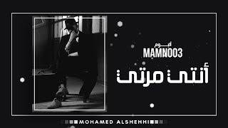 محمد الشحي - أنتي مرتي (حصريآ) | من ألبوم  ممنوع 2017