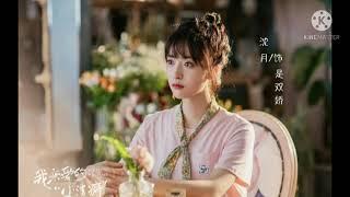 弦子/祁聖翰(Xian Zi/Qi Sheng Han)- 寵愛(Chong Ai)(Beloved)Ost. 我親愛的小潔癖 Aka Use For My Talent(With Lyrics)