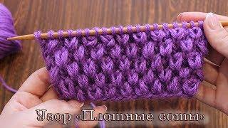 Узор спицами «Плотные соты», видео: | «Tight honey knitting» patterns