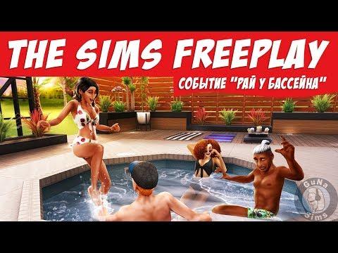 The Sims FreePlay Событие Рай у бассейна / Прохождение Симс Фриплей