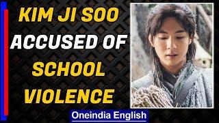 Kim Ji Soo out of K-drama after school violence reports | Oneindia News