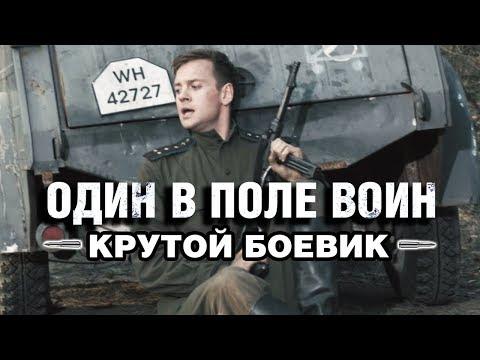 Один развалил ЦЕЛУЮ АРМИЮ НЕМЦЕВ! КРУТОЙ ФИЛЬМ! Один в поле воин - Военные фильмы 2019