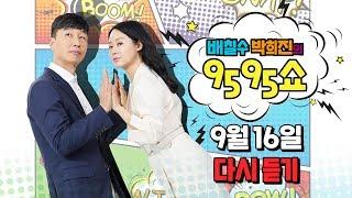 배칠수 박희진의 9595쇼 / 9월 16일 방송
