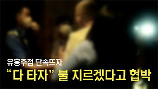 """유흥주점 단속뜨자 """"다 타자"""" 불 지…"""