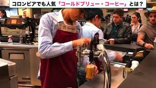 流行りの「コールドブリューコーヒー」飲んでみた/ 大統領の通訳が教えるスペイン語 thumbnail