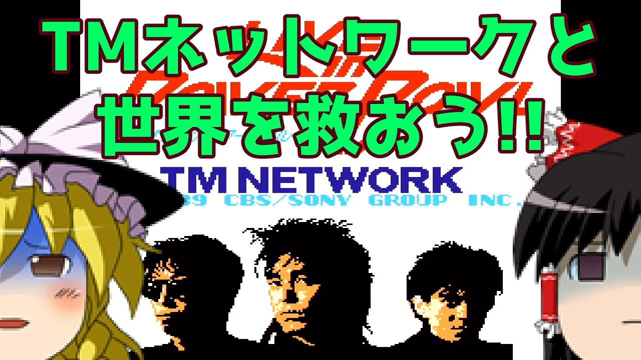 【ゆっくり実況】#22 レトロクソゲー調査隊【TM NETWORK LIVE IN POWER BOWL】