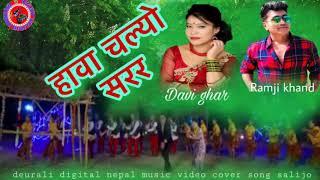 Hawa Chalyo Sarara / हावा चल्यो सरर /Ramji Khand & Devi   Gharti/Nepali Lok Dohori Song/2018