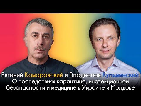 Последствия карантина, инфекционная безопасность и медицина в Украине и Молдове - Доктор Комаровский