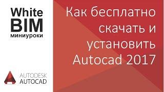 видео AutoCAD скачать бесплатно