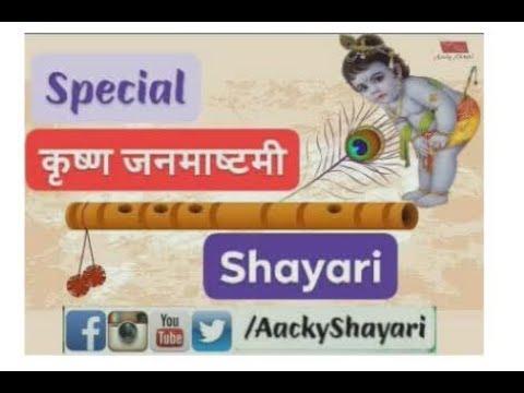 कृष्ण जन्मआष्ट्मी स्पेशल  हिंदी शायरी | Most Popular Krishna Janmashtami Shayari | Latest Video