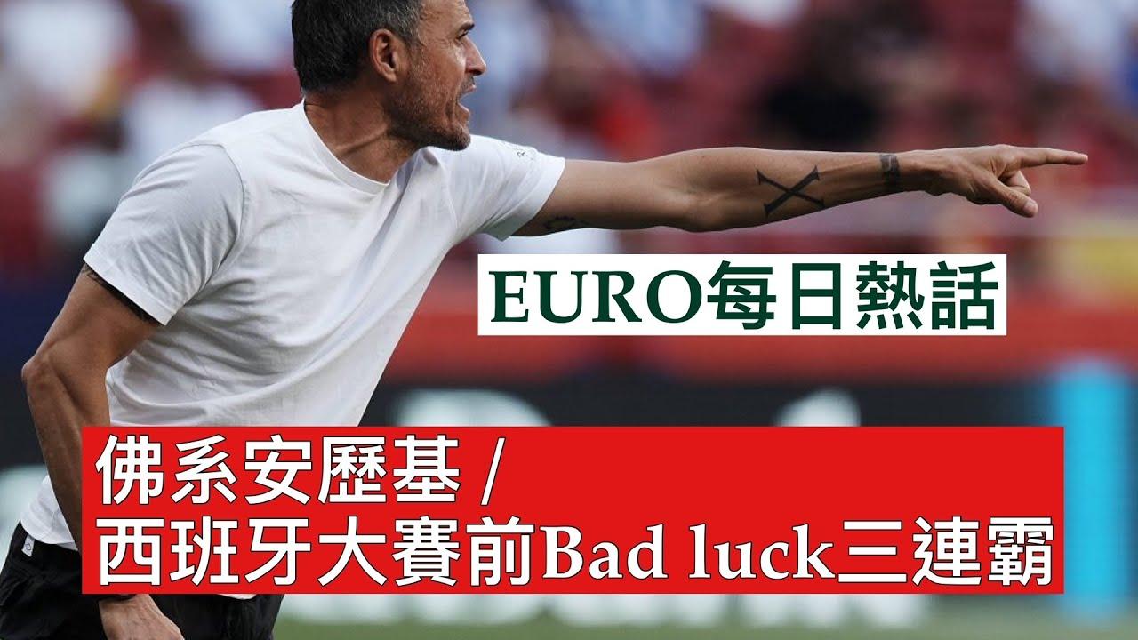 [歐國盃熱話] 20210612 EP04 佛系安歷基 / 西班牙大賽前Bad luck 三連霸 @袁文傑Andrew Yuen  @球人誌 - Marcus