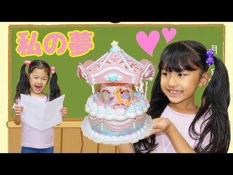 今日の宿題は作文!「私の将来の夢♡」ホイップるでパティシエになろう!☆学校シリーズ☆himawari-CH