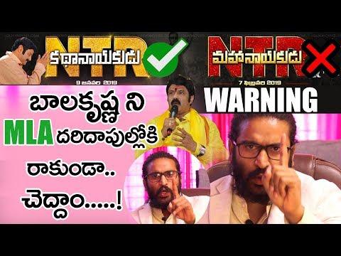 బాలకృష్ణని MLA దరిదాపుల్లొకి రాకుండా చెద్దాం!Bvm Siva Shankar Serious Warning To Balayya Bvm Mission