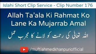 allah taala ki rahmat ko lane ka mujarrab amal mufti ahmed khanpuri sb db clip number 176