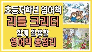 초등 영어책 추천/리틀크리터(Little Critter…