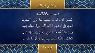 Holy Qur'an Recitation | Part 15 | #Ramadan2021 | تلاوتِ قرآن مجید
