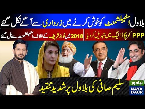 Naya Daur Latest Talk Shows and Vlogs Videos