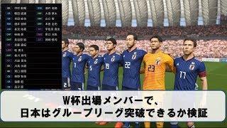 W杯本大会メンバーで、日本はグループリーグ突破できるか【ウイイレ2018】