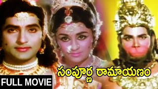 Sampoorna Ramayanam | సంపూర్ణ రామాయణం Telugu Full Movie | Shobhan Babu | Chandrakala