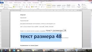Работа в Microsoft Word. Видеоурок. Часть 1 - Форматирование текста