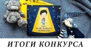 ИТОГИ КОНКУРСА. Книга