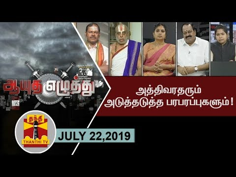 #AyuthaEzhuthu | # AthiVaradar  (22/07/2019) Ayutha Ezhuthu - Controversies surrounding Athi Varadar  Uploaded on 22/07/2019 :   Thanthi TV is a News Channel in Tamil Language, based in Chennai, catering to Tamil community spread around the world.  We are available on all DTH platforms in Indian Region. Our official web site is http://www.thanthitv.com/ and available as mobile applications in Play store and i Store.   The brand Thanthi has a rich tradition in Tamil community. Dina Thanthi is a reputed daily Tamil newspaper in Tamil society. Founded by S. P. Adithanar, a lawyer trained in Britain and practiced in Singapore, with its first edition from Madurai in 1942.  So catch all the live action @ Thanthi TV and write your views to feedback@dttv.in.  Catch us LIVE @ http://www.thanthitv.com/ Follow us on - Facebook @ https://www.facebook.com/ThanthiTV Follow us on - Twitter @ https://twitter.com/thanthitv