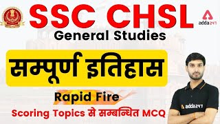 SSC CHSL General Awareness 2021   Complete History GS Rapid Fire #SSCCHSL #CHSL