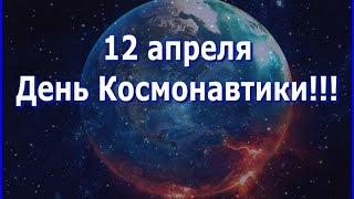 12 апреля День Космонавтики!!!-Всемирный день авиации и космонавтики