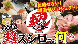 """【ゆっくり解説】スシローの新たなプロジェクト""""GoTo超スシロー""""ヤバすぎると話題に!?"""