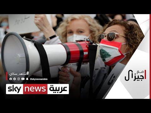 الفقرة الثالثة: هل المرأة اللبنانية أسيرة النظام السياسي الطائفي؟ | #مع_جيزال