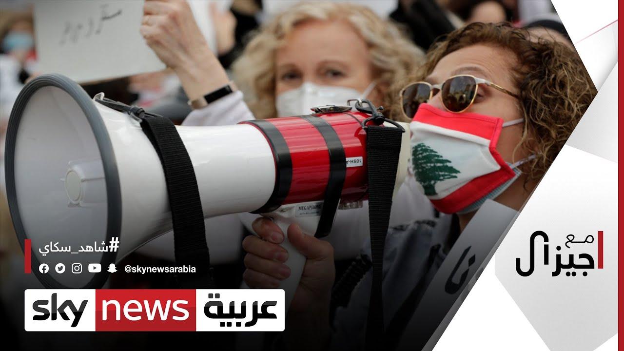 الفقرة الثالثة: هل المرأة اللبنانية أسيرة النظام السياسي الطائفي؟ | #مع_جيزال  - 20:58-2021 / 5 / 2
