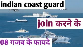 Indian Coast Guard Joining to Retirement ,Salary ,Promotion,DA,Rank ,Gratuity ,Medical