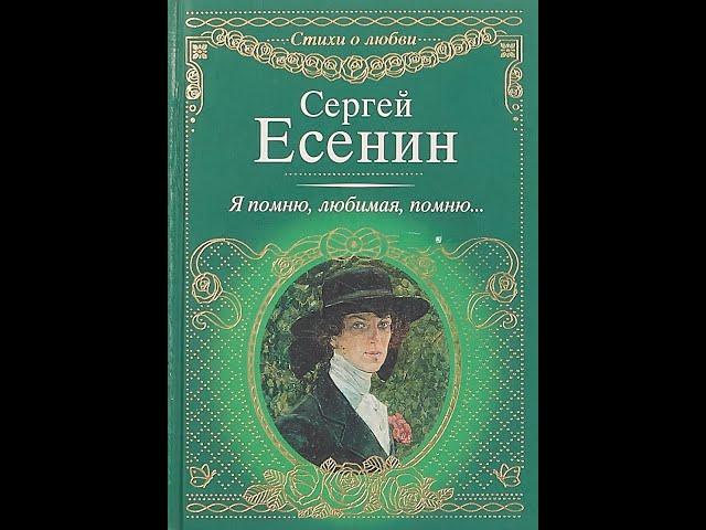 Изображение предпросмотра прочтения – ЯнаКашапова читает произведение «Я помню, любимая, помню» С.А.Есенина
