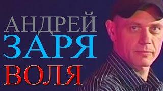 Андрей Заря - Воля