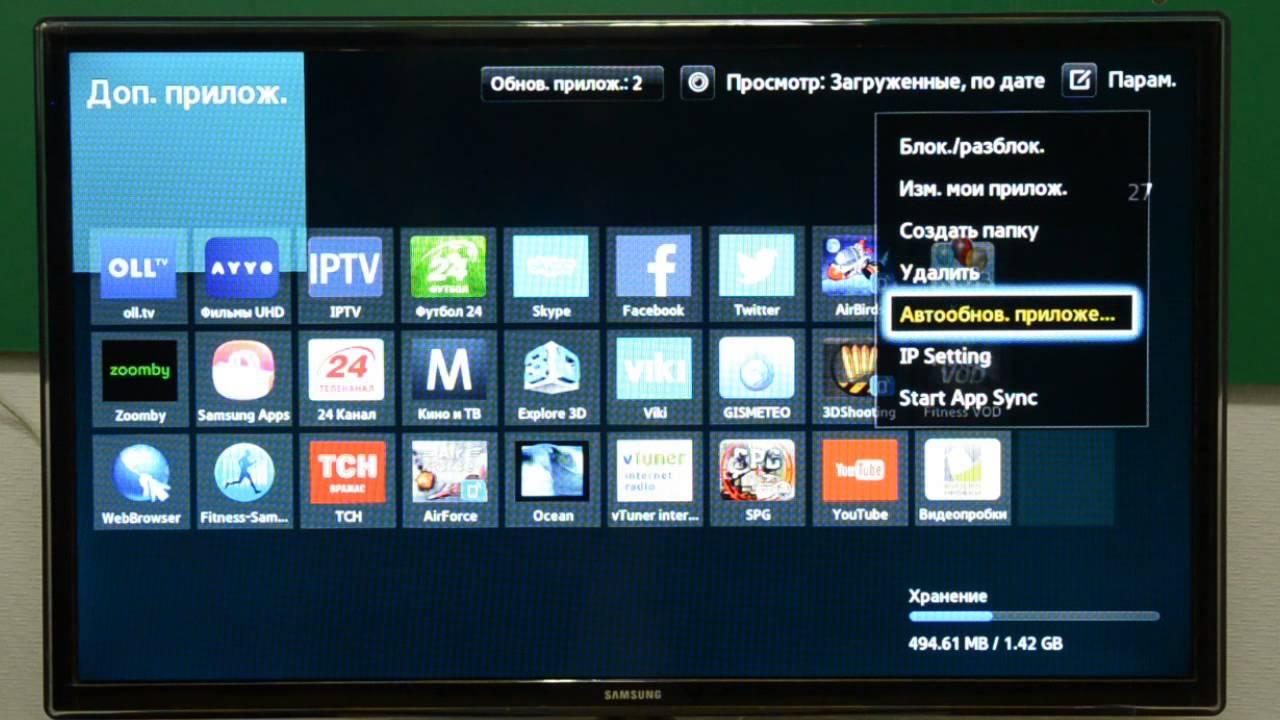 Как скачать приложение на телевизор самсунг