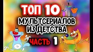 ТОП 10  МУЛЬТСЕРИАЛЫ ИЗ ДЕТСТВА  ЧАСТЬ 1