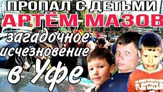 Таинственное исчезновение в Уфе Артема Мазова с сыновьями
