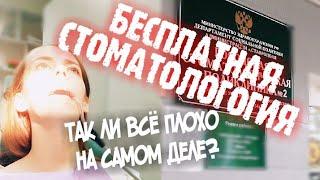 РЕАЛЬНО ЛИ ВЫЛЕЧИТЬ зубы БЕСПЛАТНО?▪️СТОМАТОЛОГИЧЕСКАЯ ПОЛИКЛИНИКА #2 в Ставрополе ▪️МЫ ВОРОНКОВЫ
