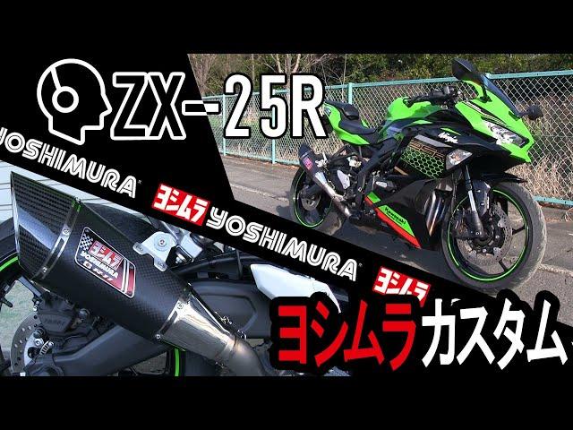 【Made in YOSHIMURA】ZX-25Rに適合するR-11サイクロンが登場!気になるサウンドは?【R-11 Sound Check 】